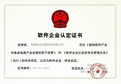新疆北方亿星软件企业认定证书