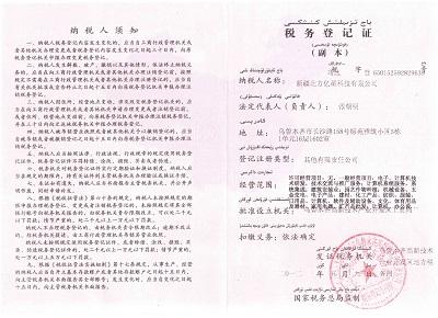 新疆北方亿星地税税务登记证