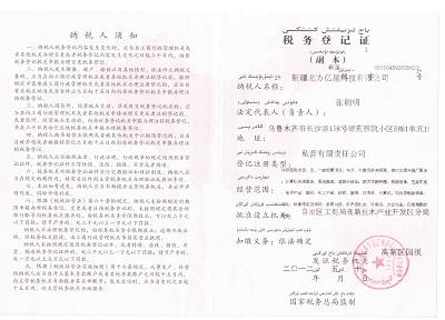 新疆北方亿星国税税务登记证