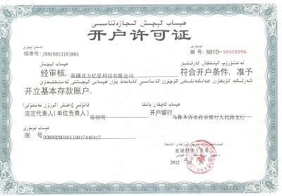 新疆北方亿星开户许可证