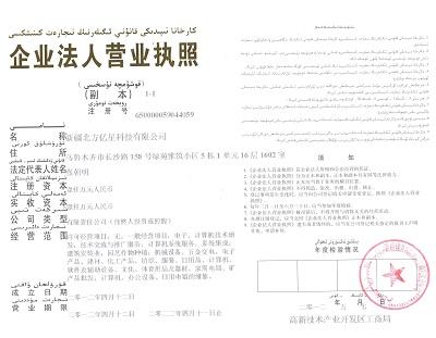 新疆北方亿星企业法人营业执照