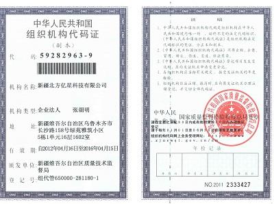 新疆北方亿星组织机构代码证