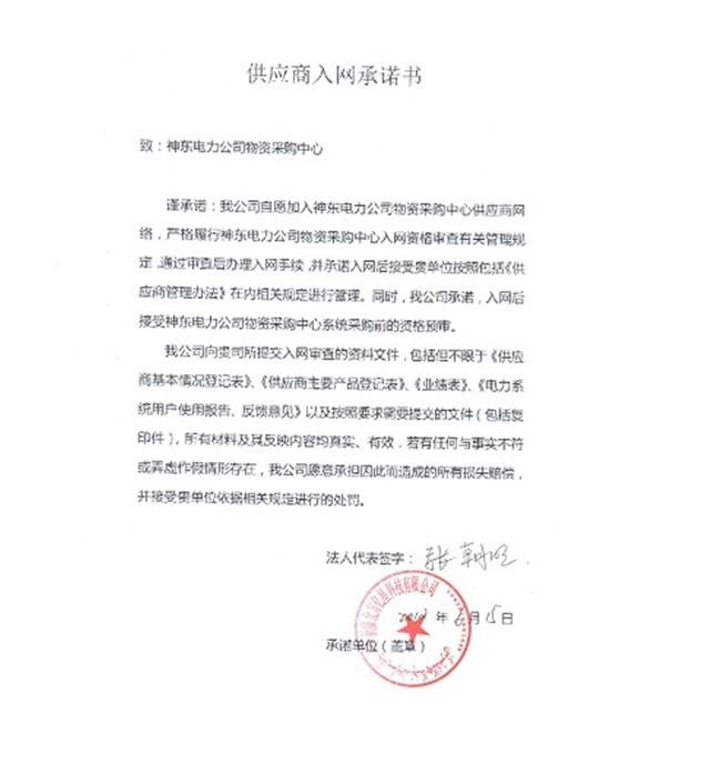 安防监控供应商入网陈诺书(北方亿星)
