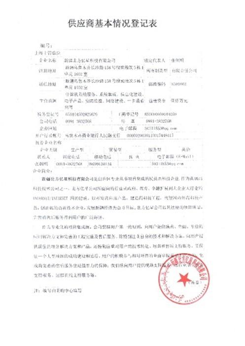 供应商基本情况登记表(北方亿星)
