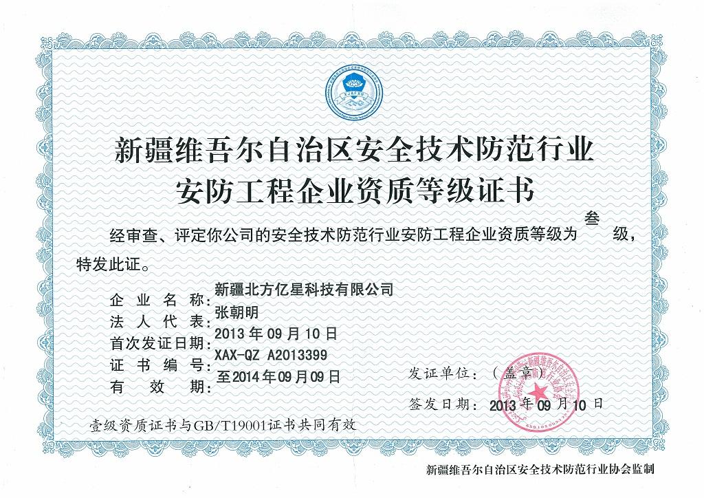 安防监控资质证书