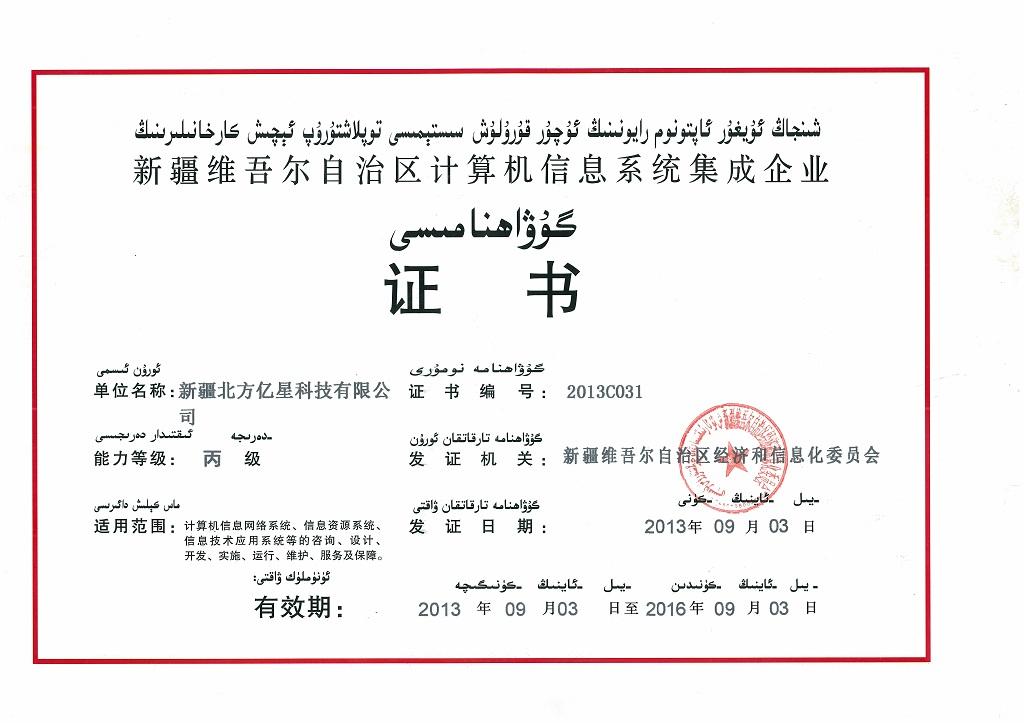 新疆北方亿星信息系统集成资质证书